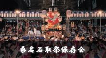桑名石取祭保存会
